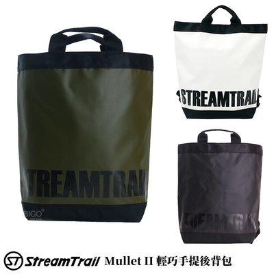 【2020新款】Stream Trail Mullet II 輕巧手提後背包 肩背包 手提包 休閒包 防潑水