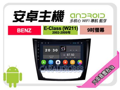 【提供七天鑑賞】賓士 E-CLASS W211 02-09年 安卓主機 9吋+藍芽+WIFI+手機雙向互聯+保固一年
