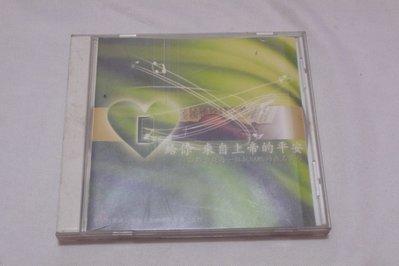 【金玉閣C-4】CD~給你_來自上帝的平安 獻給台灣每一位抗SARS的無名英雄_金希文_音契合唱管弦樂團