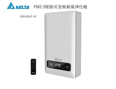 高雄永興照明~台達電 壁掛式全熱交換器 VEB100AT-W 過濾 PM2.5 懸浮微粒霾害 活氧新風系統