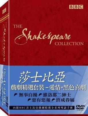<<影音風暴>>(BBC)莎士比亞戲劇精選套裝8-愛情‧黑色喜劇  DVD  全571分鐘(下標即賣)