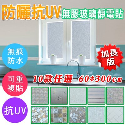 60*300CM 3D鐳射抗UV隔熱 防窺靜電窗花貼 窗花紙 透光不透明 無痕可重複貼 防曬窗戶貼膜 玻璃貼 10款可選