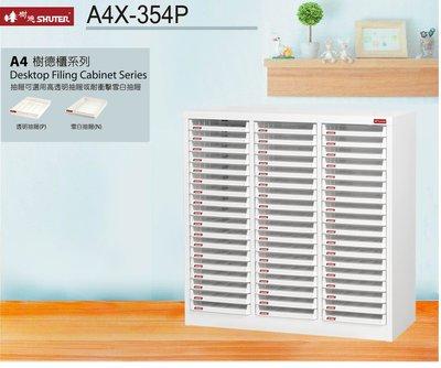 【樹德收納系列】落地型資料櫃 A4X-354P  (檔案櫃/文件櫃/公文櫃/收納櫃/效率櫃)
