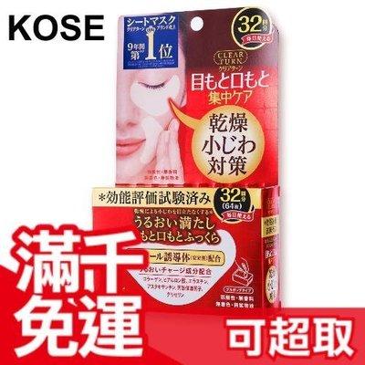 滿千免運 日本 KOSE 高絲乾燥對策抽取式眼膜Clear Turn 32對/64枚 眼下細紋法令紋 交換禮物☆JP