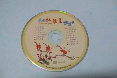 紫色小館78--------嚴選紅歌星-鄧麗君(PD-31430)