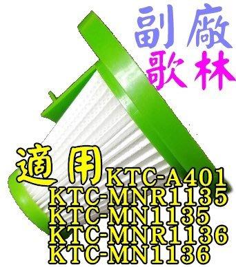 【現貨 副廠】歌林 吸塵器 KTC-MN1136 KTC-MN1135 KTC-A401 HEPA 濾網