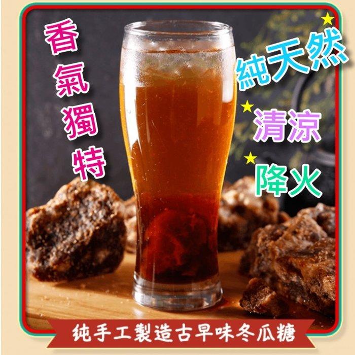 Q朵米-六十年傳承的好口碑-天然冬瓜純手工製造-古早味冬瓜茶 冬瓜磚 冬瓜糖 夏天最佳飲品 飲料 清涼退火(一包5斤)