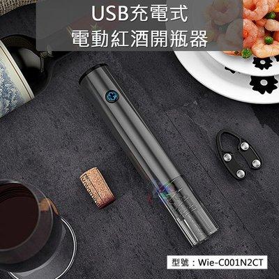 【電動開瓶】USB充電式 電動紅酒開瓶器 割紙器 起瓶器 開酒器 不鏽鋼鑽頭 全自動開瓶 Wie-C001N2CT