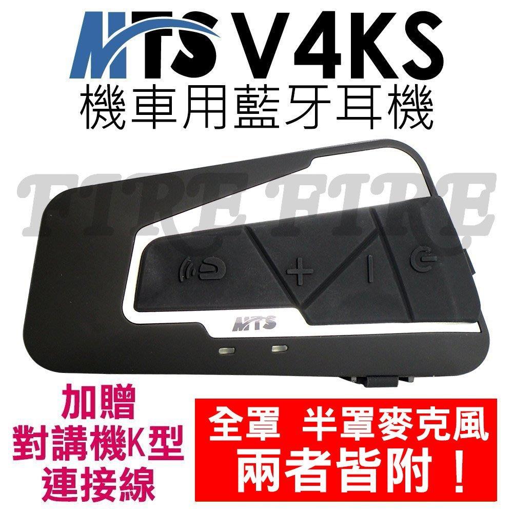 《光華車神無線電》【贈K型連接線】MTS V4KS 安全帽 1200米 藍牙耳機 防水 耳麥 機車 重機 通訊 公司貨