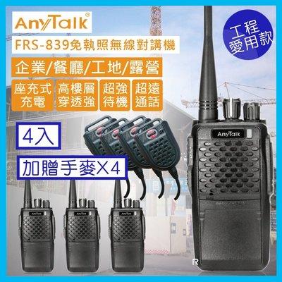 贈手麥*4【3C王國】AnyTalk FRS-839 業務型免執照無線對講機 4入 遠距離 可寫碼 車隊 保全 工廠