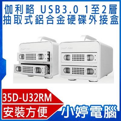 【小婷電腦*外接硬碟】全新 伽利略 35D-U32RM USB3.0 1至2層抽取式鋁合金硬碟外接盒