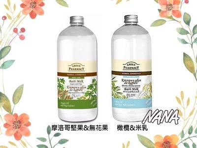 ♡NANA♡Green Pharmacy 摩洛哥堅果無花果、 橄欖&米乳 美肌泡澡乳 1000ml