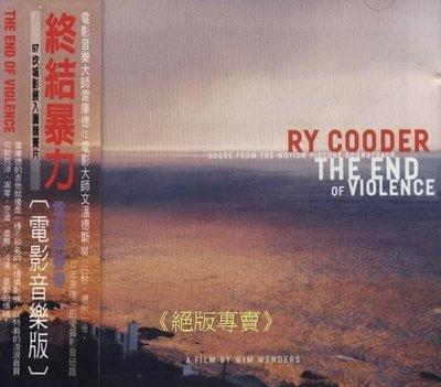 《絕版專賣》終結暴力 / The End of Violence 配樂版 Ry Cooder (美版.側標完整)