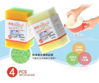 【全面下殺!!廠拍特賣】韓式泡棉菜瓜布4入組-限量出清-摩布工場-FK35-37512-4