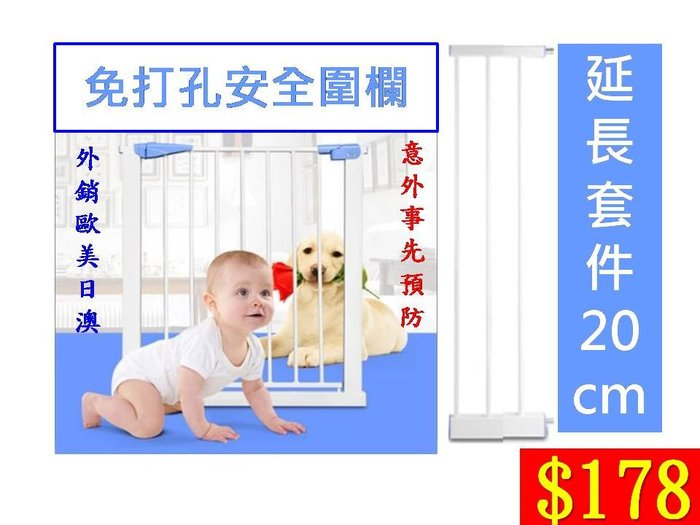 【億品會】嬰兒寵物安全門 20cm延長套件 安全柵欄 防護欄 樓梯安全欄 狗圍欄 兒童們欄 兒童安全防護欄 兒童床圍欄