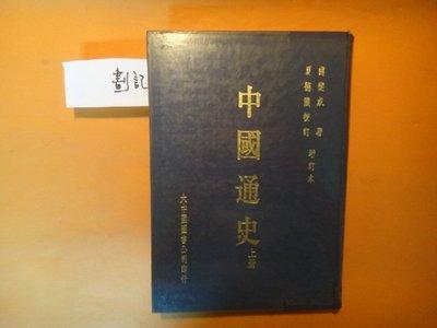 【愛悅二手書坊 23-16】中國通史 上冊    傅樂成/著   大中國圖書