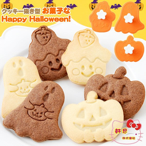 《軒恩株式會社》日本Arnest發售 萬聖節 南瓜 幽靈 手工餅乾 糖霜餅乾 烘培 模型 模具 壓模 766751