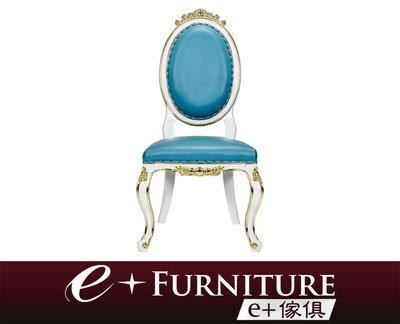 『 e+傢俱 』AC4 尼可拉斯 Nicholas 新古典 簡約雕花 手工貼箔 鋼琴烤漆 餐椅 | 椅子 可訂製