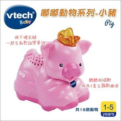 ✿蟲寶寶✿【美國VTech Baby】嘟嘟動物系列 - 小豬