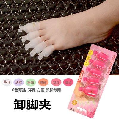 卸光療 指甲油 脚指甲專用 卸甲夾 套装5只一套循環使用多色選