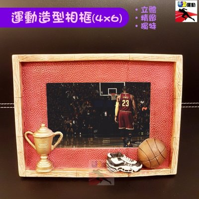【UB運動】超質感籃球運動相框(橫立) 極立體浮雕裝飾 運動禮品 送禮首選 居家擺飾 運動擺飾