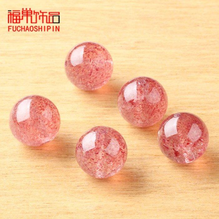 雜貨小鋪 草莓晶散珠DIY手工手鏈項鏈配珠材料冰種粉草莓晶圓珠子隔珠單顆