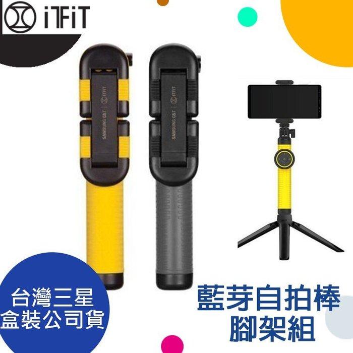 三星原廠公司貨【藍芽自拍棒 腳架組】ITFIT 自拍神器 70cm,適 各廠牌手機 iPhoneXR iPhone8