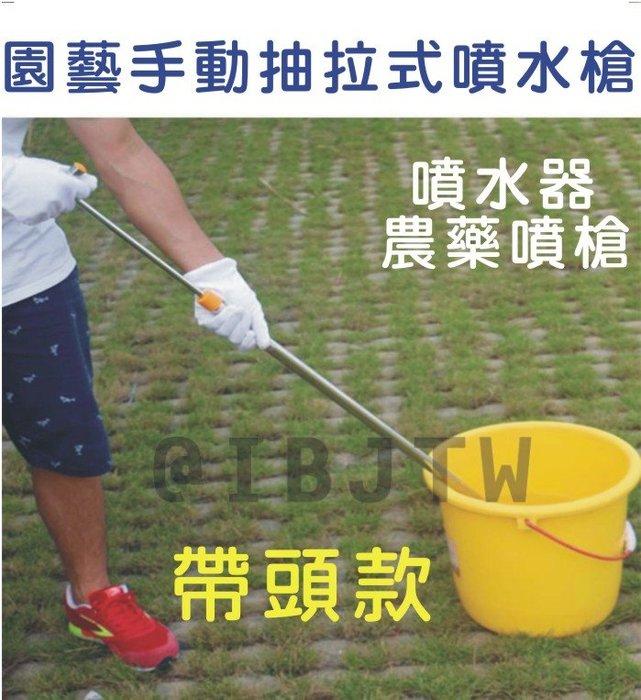 帶頭款 手動抽拉式 噴水器 不銹鋼噴桿 園藝【奇滿來】花園抽拉桿 噴水槍 農用往復式 農藥噴槍AFFH