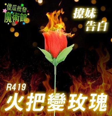 【傻瓜批發】(R419)火把變玫瑰花 ...