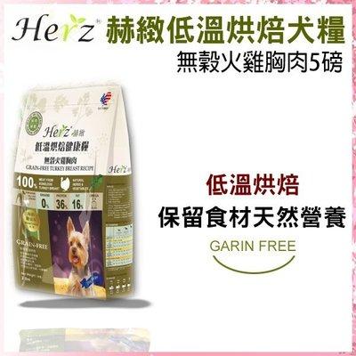 SNOW的家【訂購】Herz赫緻低溫烘焙犬糧-無穀火雞肉5磅(80021027