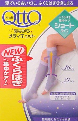 ○☆╮ella小舖╭☆○日本【QTTO】半統型睡眠專用美腿襪 / 彈性襪~可面交&無摺