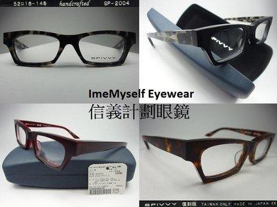 信義計劃 SPIVVY SP2004 佐佐木與市 手工眼鏡 日本製 金子眼鏡 膠框 眼鏡可配 近視 老花 抗藍光 濾藍光