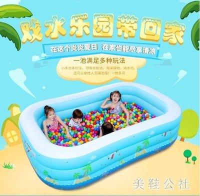 兒童充氣游泳池超大號家用成人戲水池嬰兒小孩洗澡池加厚海洋球池 st3874