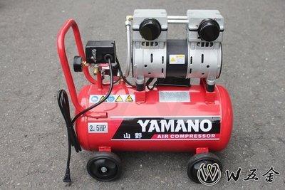 【高雄 W五金】免運*附發票*空壓機 打氣機 風車 無油 靜音 YAMANO 山野 2.5HP 30L*簡配
