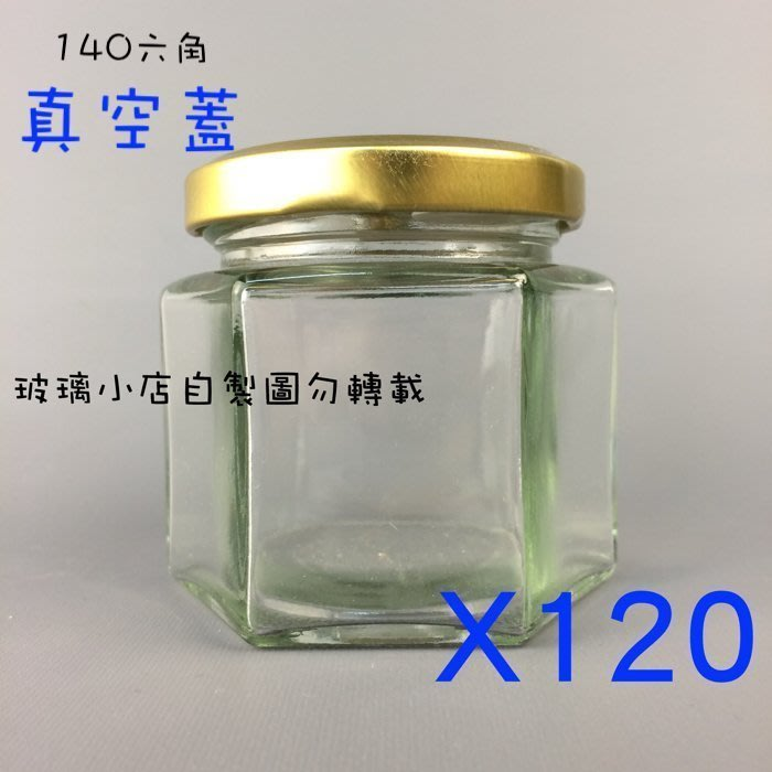 =140 六角瓶 真空蓋 = 玻璃小店 一箱120入 醬菜瓶 干貝醬 辣椒瓶 玻璃瓶 玻璃罐 玻璃容器 果醬瓶 空瓶