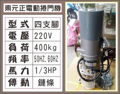 遙控器達人東元正電動捲門機 220V 四支腳 400kg 1/3HP 傳動鏈條50HZ.60H 鐵捲門 馬達 電磁開關
