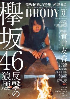 18-802-43-BRODY (ブロディ) 2018年8月號欅坂46/菅井友香