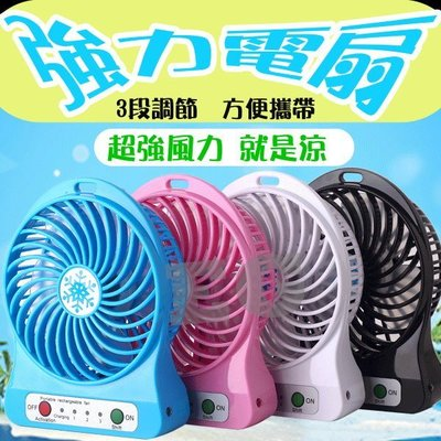 買一送二 M1A44 全台最低價 強力電風扇 小電扇 3段 小風扇 迷你風扇 電風扇 芭蕉扇 夾扇 電扇 送極速充電