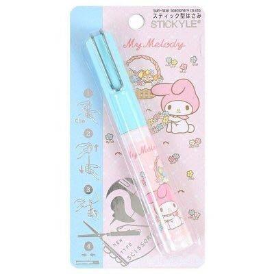 【三元】三麗鷗 筆型收納剪刀 隨身剪刀 安全剪刀 筆型剪刀 攜帶型 口紅型~美樂蒂