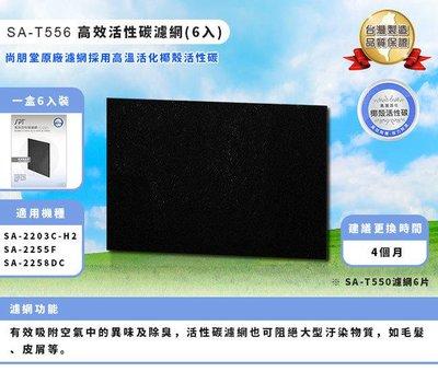 ~尚朋堂活性碳濾網6入【SA-T556】適用空氣清靜機SA-2203C.SA-2255F.SA-2258D