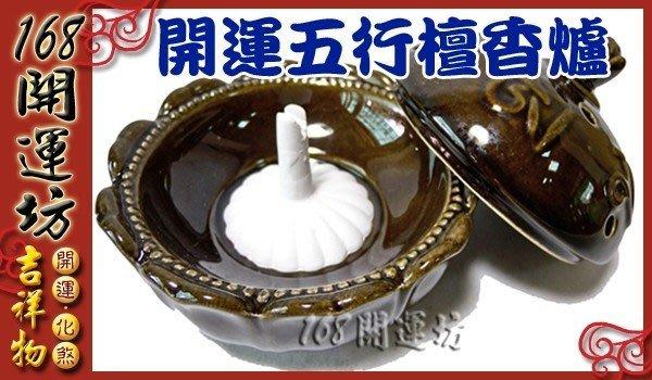 【168開運坊】台製系列【六字大明咒/開運五行檀香爐小-咖啡色】