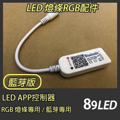 89LED RGB 燈條 閃爍 變色 七彩LED燈條 APP 控制器 音控 聲控 LED 氣氛燈Q