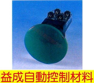 【益成自動控制材料行】TEND 30φ傳統型特大頭按鈕TBD