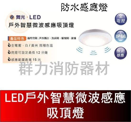 ☼群力消防器材☼ LED戶外智慧微波感應吸頂燈 OD-CE16 自動感應亮燈 【滿$3000元免運費、滿額贈好禮】
