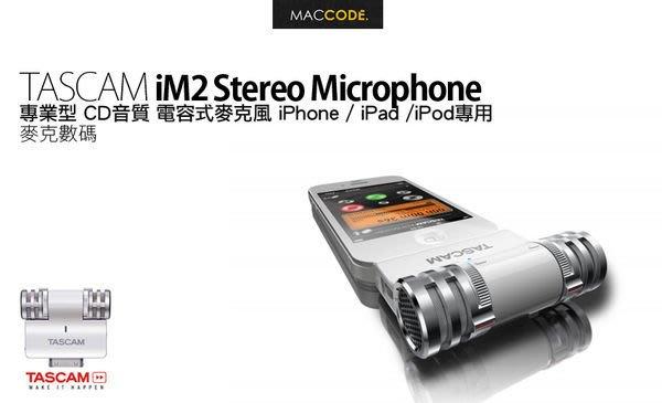 【 公司貨 】TASCAM iM2 Stereo Mic 專業型 電容式 麥克風 白色 iPhone/iPad專用 全新 現貨 含稅
