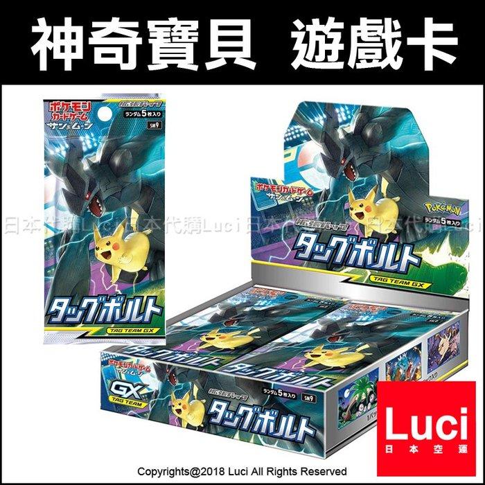 PTCG SM9 寶可夢遊戲卡 TAG TEAM GX 神奇寶貝 卡牌 補充包 卡片 桌遊 LUCI日本代購