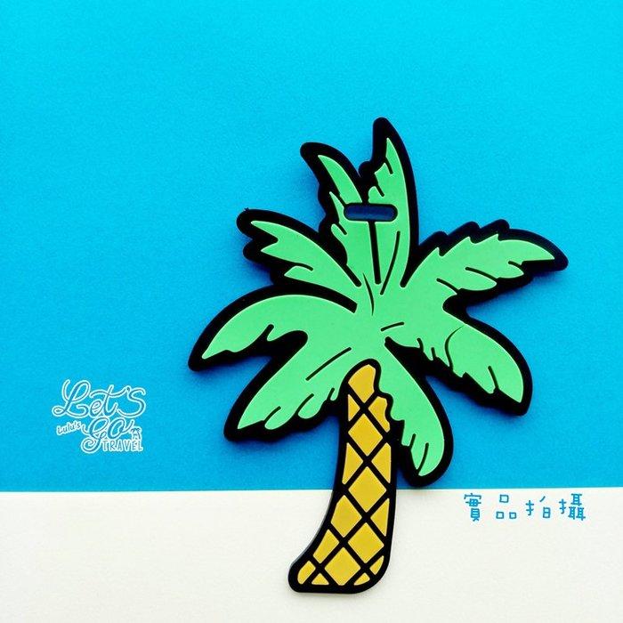 *行李吊牌* 個性立體造型軟矽膠行李吊牌 ︵❉椰子樹 。 Let's Go lulu's。CD06
