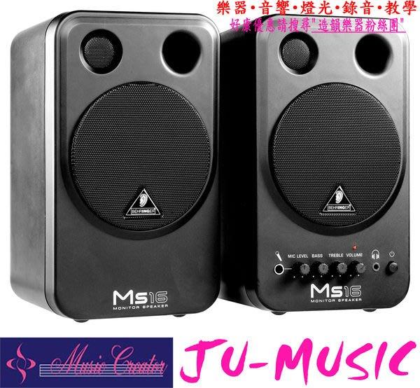 造韻樂器音響- JU-MUSIC - 德國 BEHRINGER Monitor MS16 二音路 主動式 監聽 喇叭
