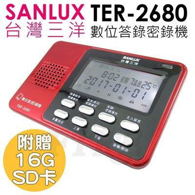 【公司貨 附16G卡+贈讀卡機】台灣三洋 SANLUX TER-2680 數位 TER2680 答錄機 紅色 密錄機