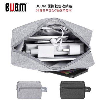 --庫米--BUBM 便攜數位收納包 線材收納 3C收納 配件收納
